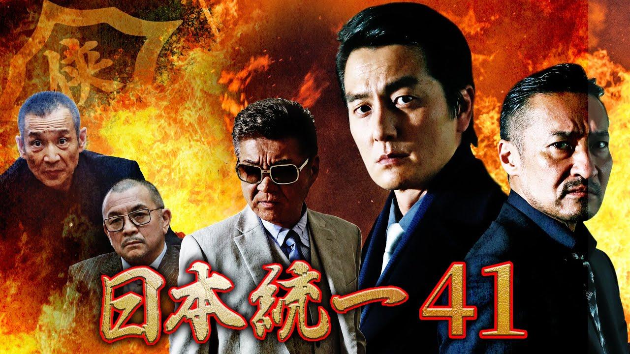 公式予告編 侠たちの戦う意味 日本統一41 年9月25日セル レンタル解禁 Youtube