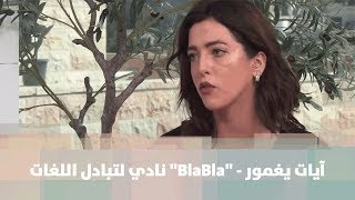 """آيات يغمور - """"BlaBla"""" نادي لتبادل اللغات"""