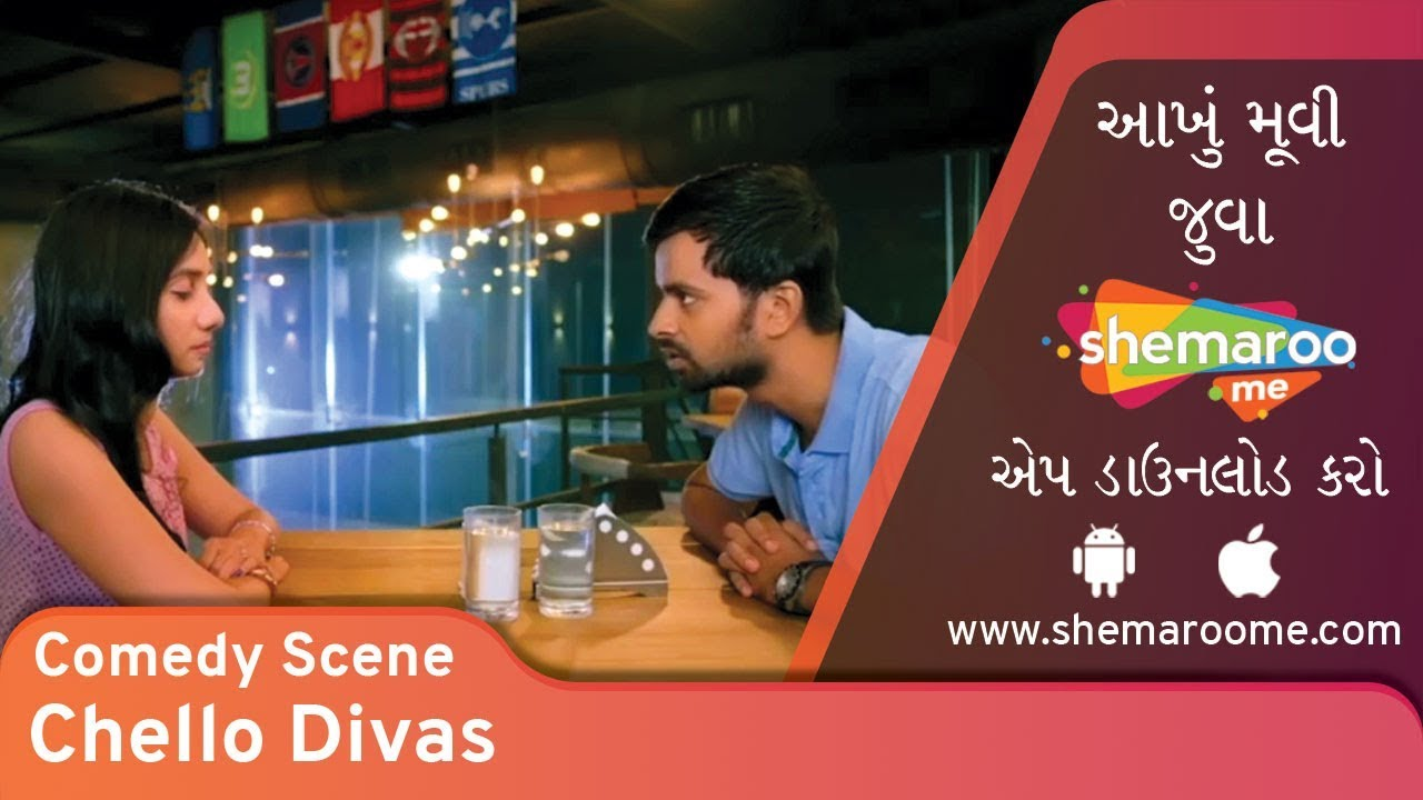 Download Chhello Divas   Malhar Thakkar   Tu Ae Coffee kem Mangai   Superhit Gujarati Movie 2016