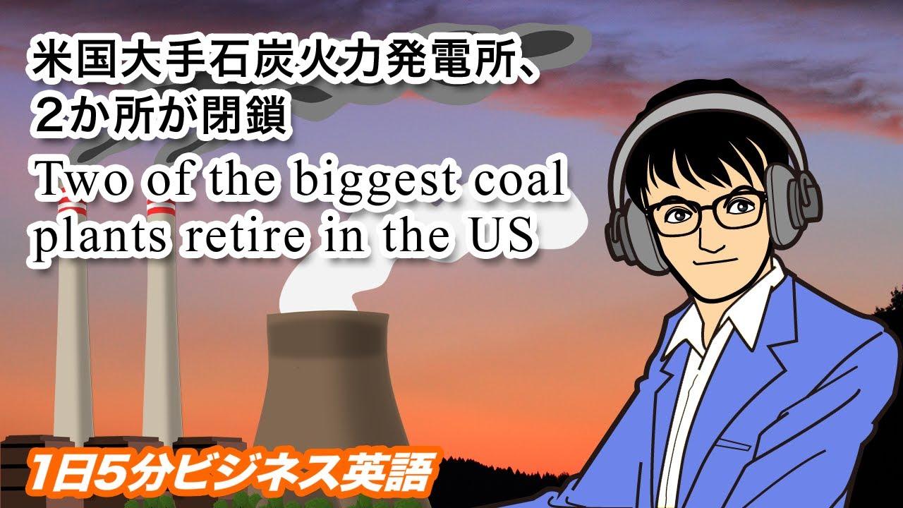 英語 石炭