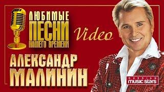 Александр Малинин - Любимые песни нашего времени (Video) / Alexandr Malinin