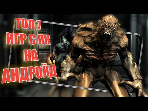 ТОП 7 ИГР НА АНДРОЙД С ПК