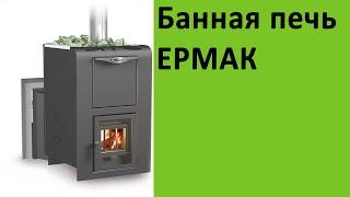 Банная печь Ермак на http://vsempechi.ru/(Компания «Всем Печи» рада представить печь для бани Ермак, с ценами и комплектациями на которые вы можете..., 2016-08-12T08:54:10.000Z)