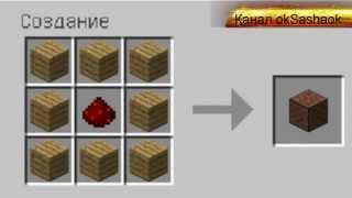 Minecraft Рецепты крафта