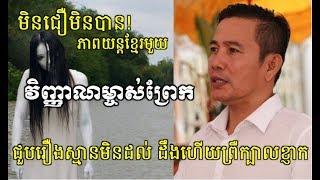ការថតភាពយន្តខ្មែរមួយរឿងស្មានមិនដល់ ដឹងហើយព្រឺក្បាលខ្ញាក,Khmer News Today, Mr. SC