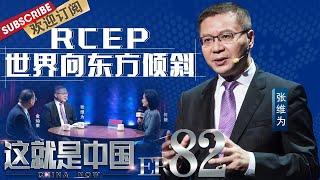 第82期:张维为携手金灿荣讲述RCEP的签署对东亚经贸关系,以及世界格局所带来的影响 这就是中国CH NA NOW EP82 20201130【东方卫视官方频道】