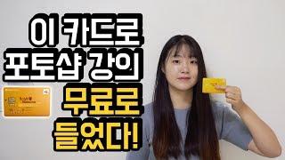 [정부지원정책] 내일배움카드로 자기 개발 대성공!!!