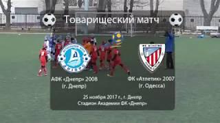 """АФК """"Днепр"""" (2008) - ФК """"Атлетик""""(2007) (Одесса). 25.11.2017"""