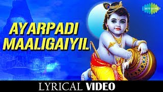 Ayarpadi Maaligayil Lyrical Song | Krishna Songs with Lyrics