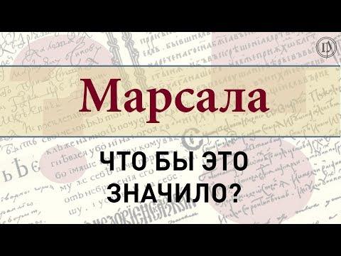 Марсала. Что бы это значило?
