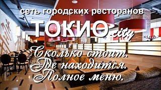 """Сколько стоит поесть В Санкт-Петербурге, рестораны""""Токио Сити"""""""