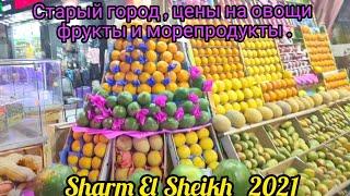 Sharm El Sheikh Старый город овощи фрукты и морепродукты