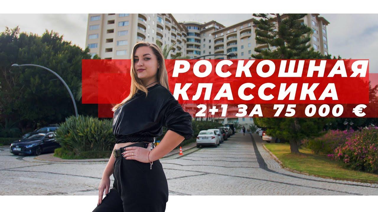 Роскошная классика по ДОСТУПНОЙ цене! 2+1 за 75 000 евро! Недвижимость в Турции
