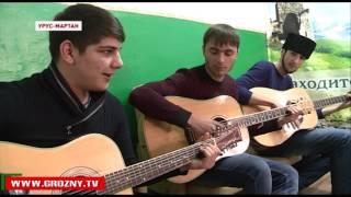 Барды Чечни готовятся к очередному творческому вечеру