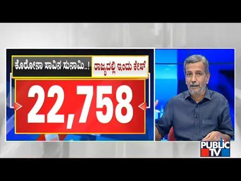 Download Big Bulletin With HR Ranganath   Karnataka Records 22,758 New Covid Cases Today   May 25, 2021