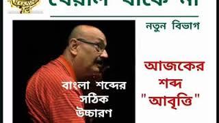 Purono Kolkatar Golpo- Mind Your Pronunciation (Kheyal Thake Na 1)