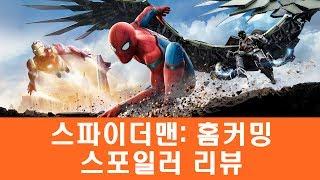 figcaption 스파이더맨: 홈커밍 스포일러 리뷰 by 발없는새