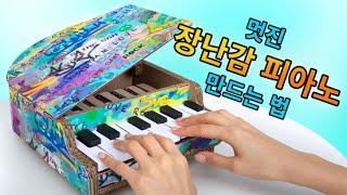 멋진 장난감 피아노 만들기