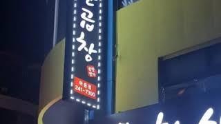 전주맛집 ] 화산곱창