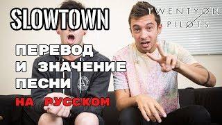 Slowtown ПЕРЕВОД И ЗНАЧЕНИЕ ПЕСНИ TWENTY ONE PILOTS на русский текст песни на русском