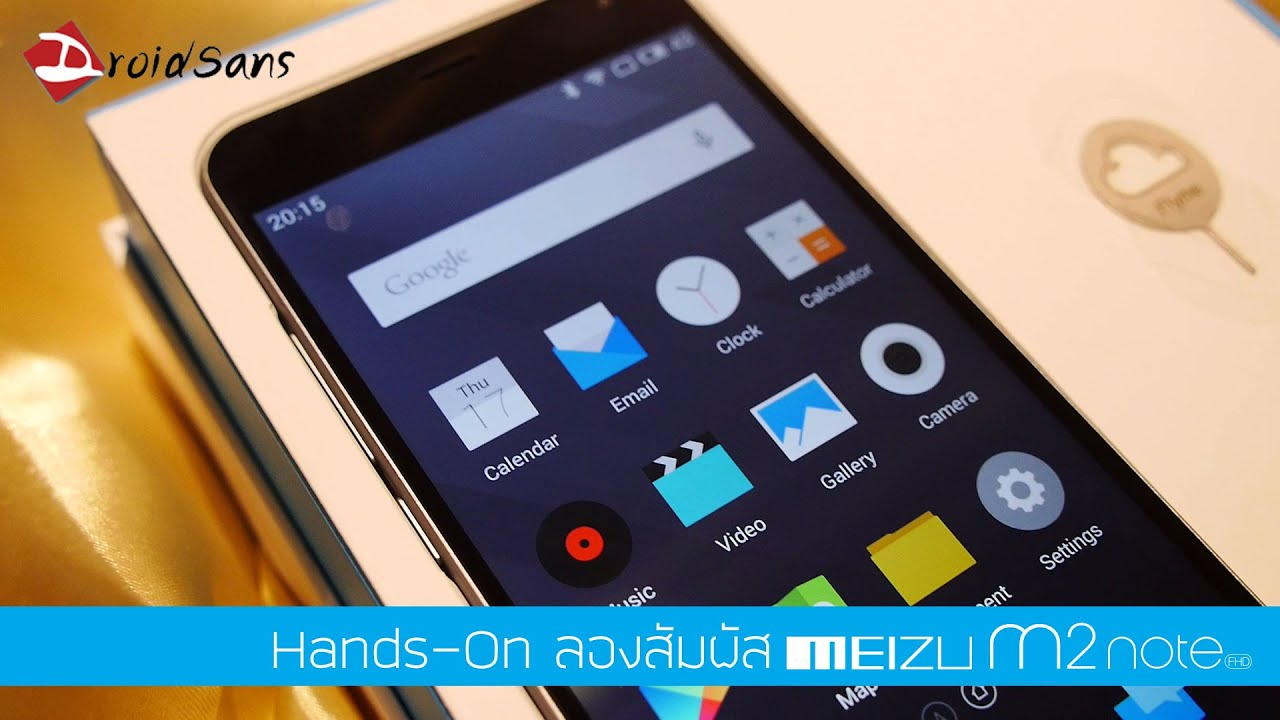 Hands On : สัมผัส Meizu m2 note สมาร์ทโฟนสเปคคุ้มราคา 5,990 บาท