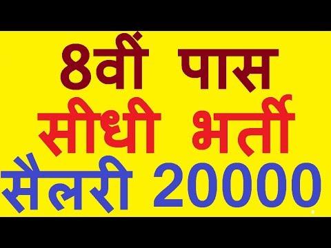 8वीं पास सीधी भर्ती  सैलरी 20000 | 8th Pass Direct Govt. Job 2018 | No Exam Direct Job 8th Pass|