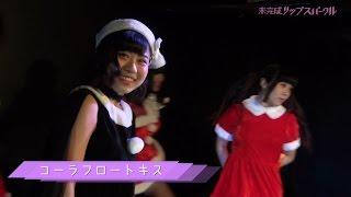 2016年12月24日(土) 雪梨冴愛生誕祭 〜メリクリ! さえぴょん10歳じゃな...