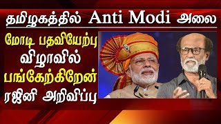 Rajinikanth press meet today Rajini to take part in Modi swearing in ceremony at Delhi