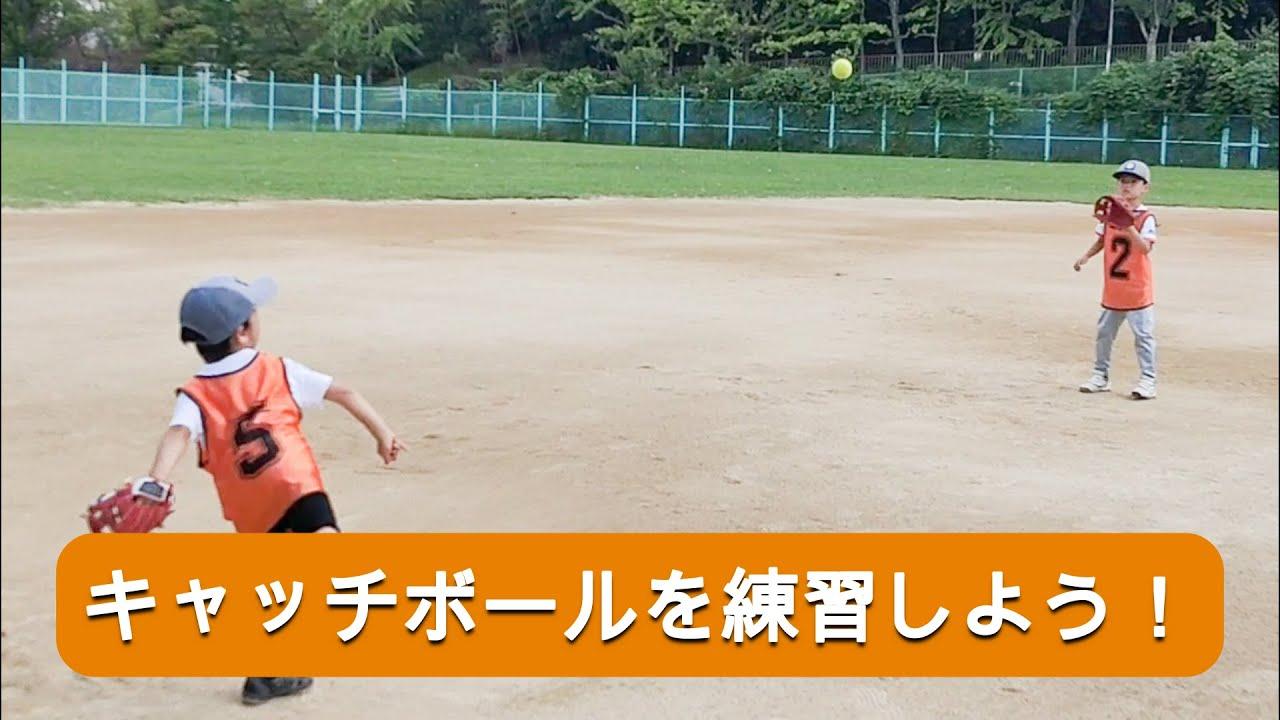 ボール 方 キャッチ 投げ
