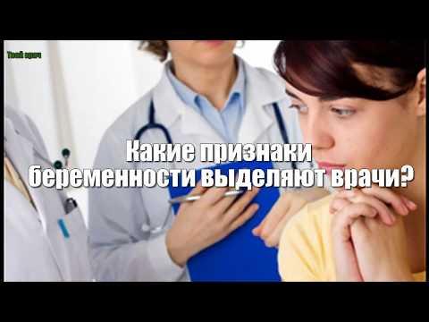 Какие признаки беременности выделяют врачи?