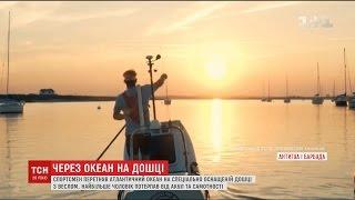Спортсмен Кріс Бертіш вперше в історії перетнув Атлантичний океан за допомогою дошки та весла