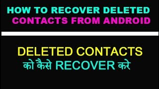 How to recover deleted contacts from android phone Hindi/Urdu