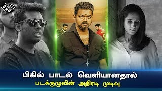 Thalapathy Vijay's Bigil Songs Leaked | Movie Team Sudden Decision | Atlee | AGS