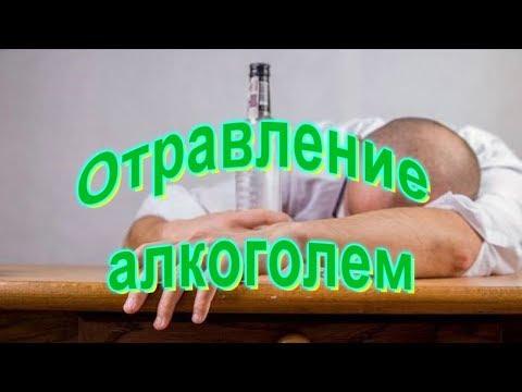 Вопрос: Как распознать симптомы алкогольной интоксикации?