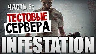 Infestation: Survivor Stories - Тестовый Сервер #1