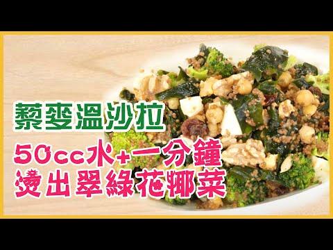 藜麥溫沙拉(鐵質) feat.秋香老師|健康快料理-蔬食料理|雨揚樂活家族