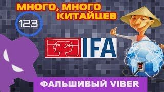 Фальшивый Viber-шпион и IFA 2018