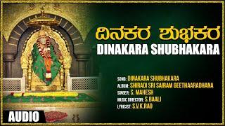 Dinakara Shubhakara Audio Song | Sai Baba Songs | S Mahesh | S Baali | N V K Rao | Devotional Songs