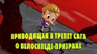 Машкины Страшилки   Приводящая в трепет сага о велосипеде   призраке (Эпизод 17)