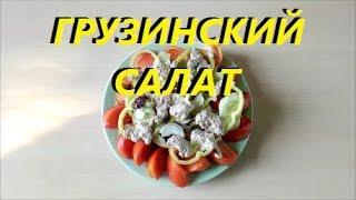 Грузинский Салат из Огурцов и Помидоров - С ОРЕХОВОЙ Пастой!