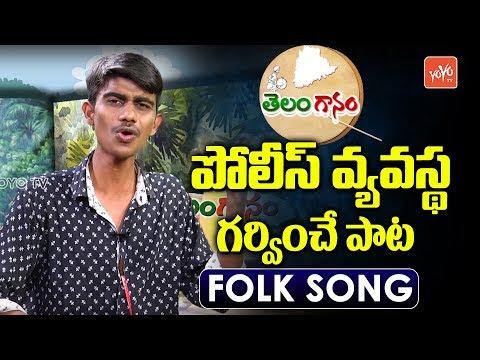 folk-song-about-police-system-hard-work-|-telugu-folk-songs-2018-|-telanganam-|-yoyo-tv-channel