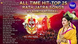 BEST 25 Jagannath Bhajans | Namita Agrawal ଶ୍ରୀ ଜଗନ୍ନାଥଙ୍କ ଷୋହଳ ନାମ ସହ ୨୫ଟି HITଭଜନ | Sidharth Music