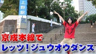 【踊ってみたら覚醒した!】京成本線でレッツ!ジュウオウダンス 【動物戦隊ジュウオウジャー】 thumbnail