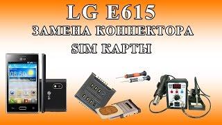 LG E615 ЗАМІНА КОННЕКТОРА SIM КАРТИ