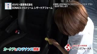 カーグッズ専門 動画サイト『カーグッズフォーカス』をチェック!! htt...