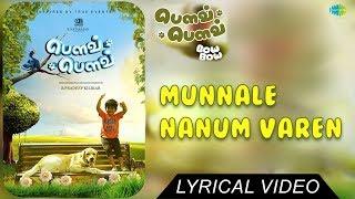 Munnale Nanum Varen Song with Lyrics | Bow Bow Movie | Pradeep Kilikar | Master Aahaan | Marc D Muse