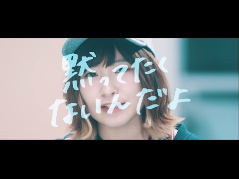 みきなつみ「ボクらの叫び」Official Music Video