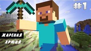 Выживание в Minecraft #1 Жареная хрюня0_0
