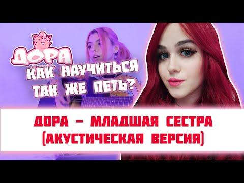 РЕАКЦИЯ ДОРА - Младшая сестра (акустическая версия)