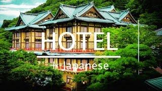 日本のクラシックホテル 富士屋ホテル The Fujiya Hotel is one of the oldest hotels in Japan, founded in 1878